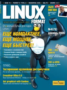 №12 (73) Декабрь 2005